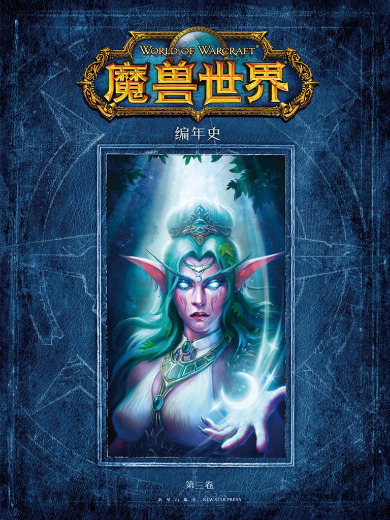 魔兽世界:编年史 第三卷