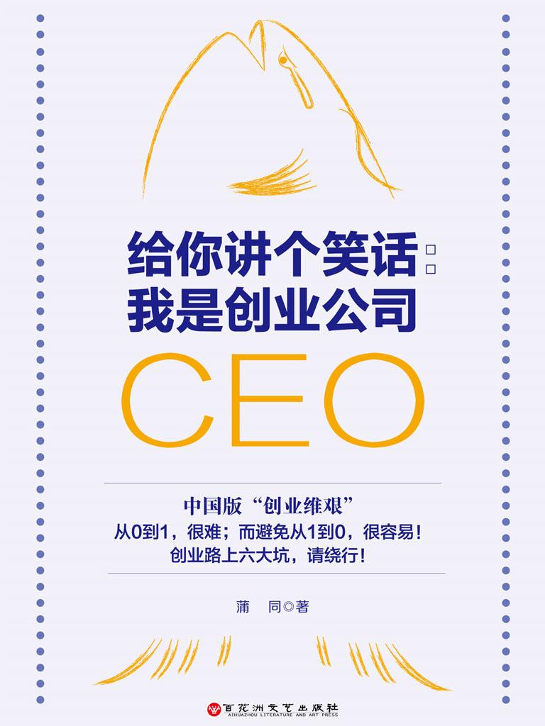 给你讲个笑话:我是创业公司CEO