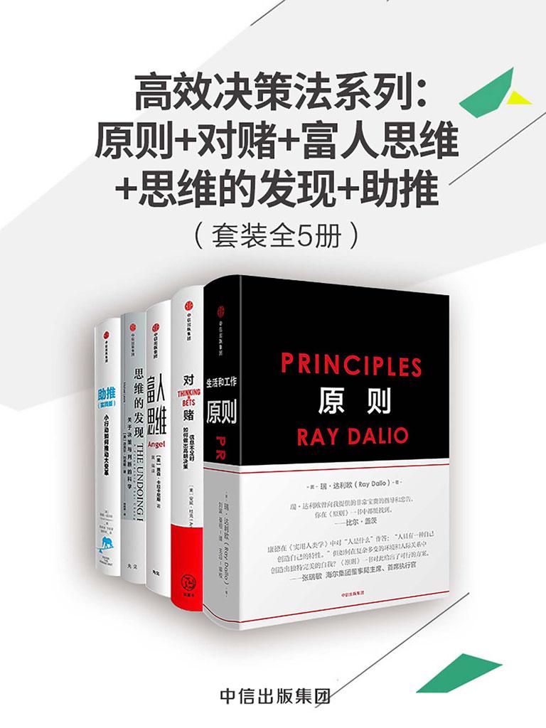 高效决策法系列:原则+对赌+富人思维+思维的发现+助推(全五册)