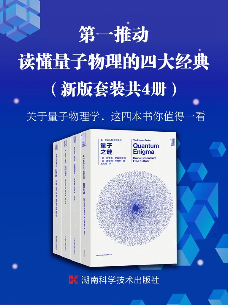 第一推动·读懂量子物理的四大经典(新版 共四册)