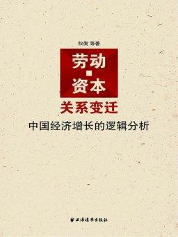 """""""劳动资本""""关系变迁:中国经济增长的逻辑"""