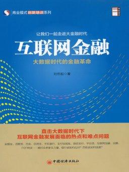 互联网金融:大数据时代的金融革命