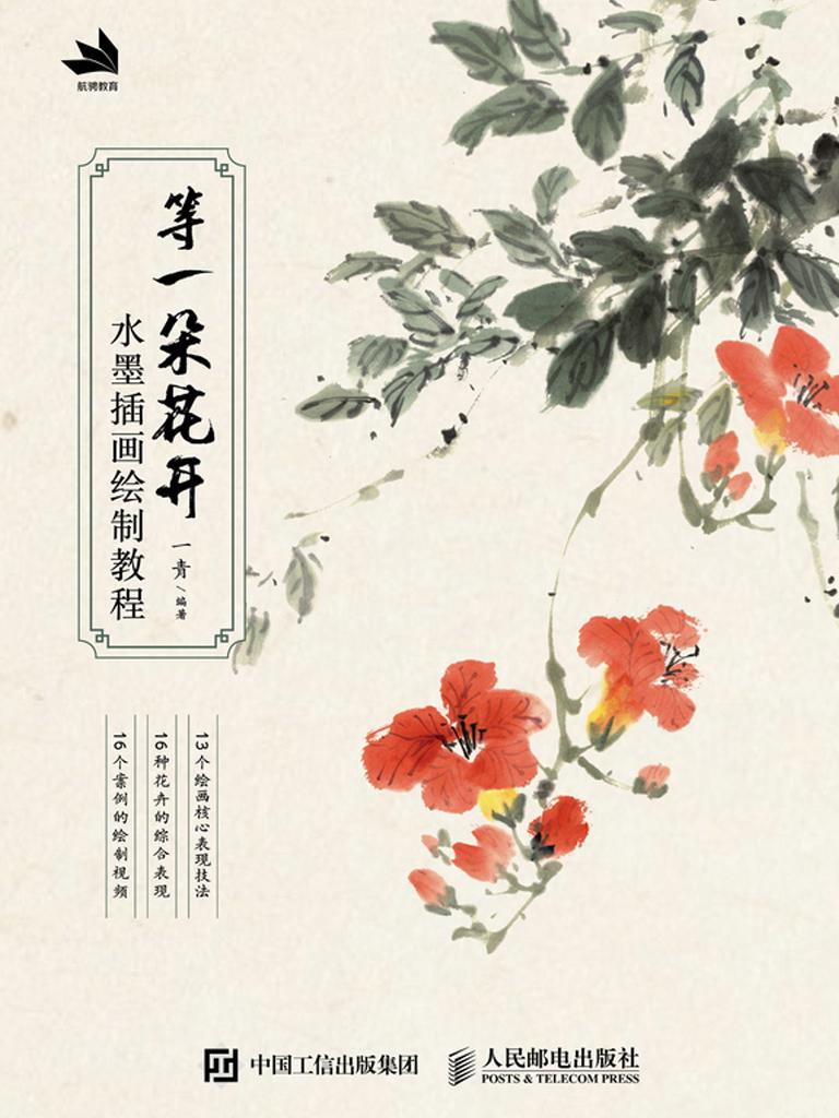等一朵花开:水墨插画绘制教程