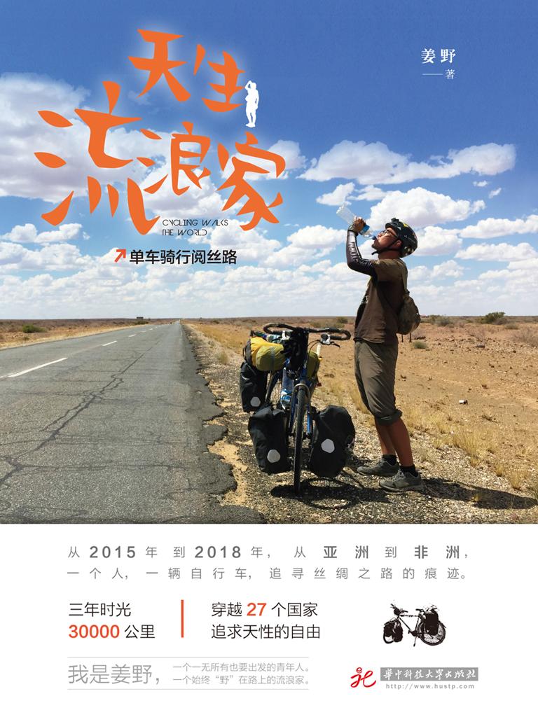 天生流浪家:单车骑行阅丝路