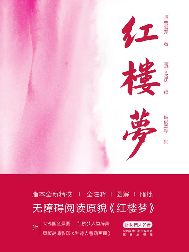 红楼梦2020版(果麦经典 全三册)