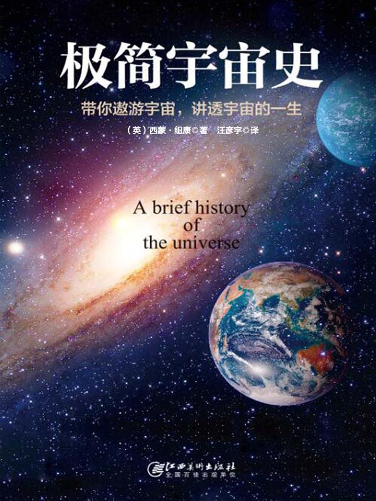 极简宇宙史:带你遨游宇宙,讲透宇宙的一生