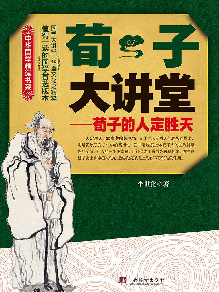 荀子大讲堂(中华国学精读书系)