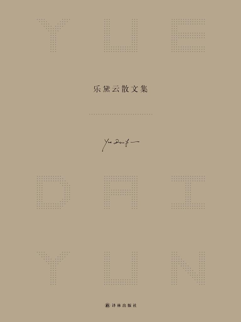 乐黛云散文集