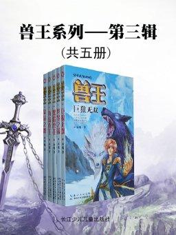 兽王(第三辑 共五册)