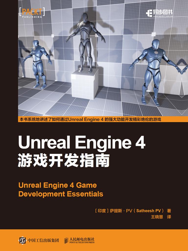 Unreal Engine 4游戏开发指南
