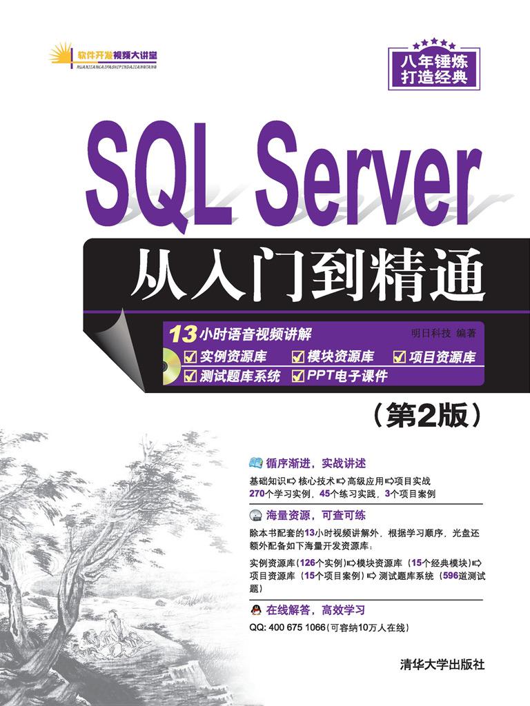 SQL Server从入门到精通(第2版)