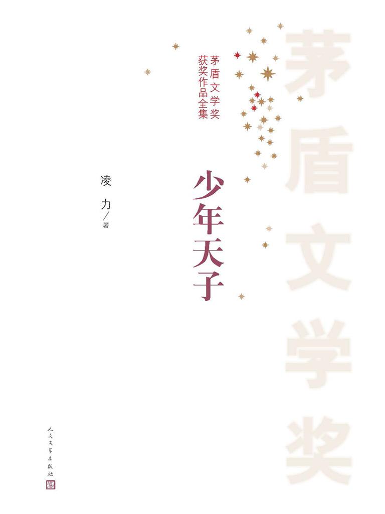 少年天子(茅盾文學獎獲獎作品全集)