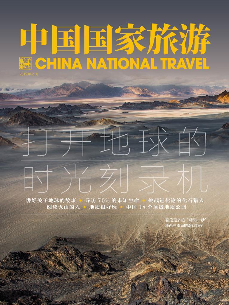中国国家旅游(2019年2月)