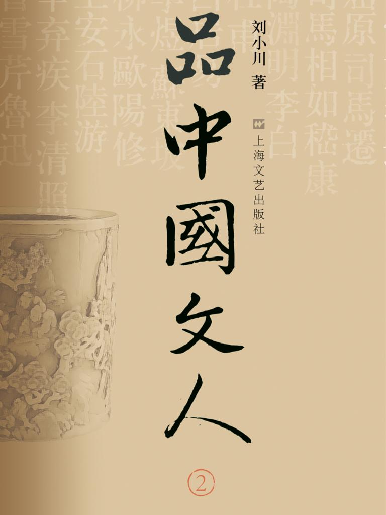 品中国文人 2