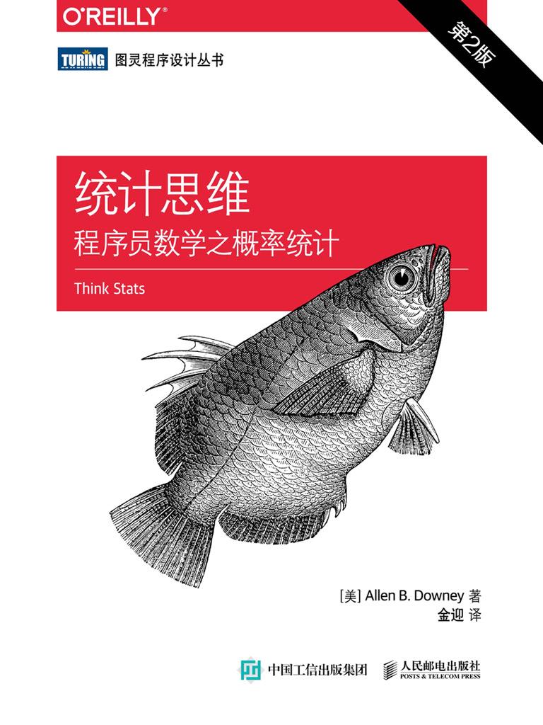 统计思维:程序员数学之概率统计(第2版)