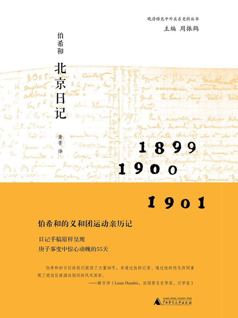 新民说:伯希和北京日记(晚清稀见中外关系史料丛书)