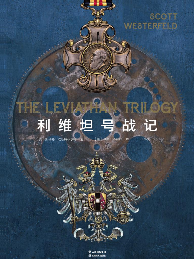 利维坦号战记(共四册)