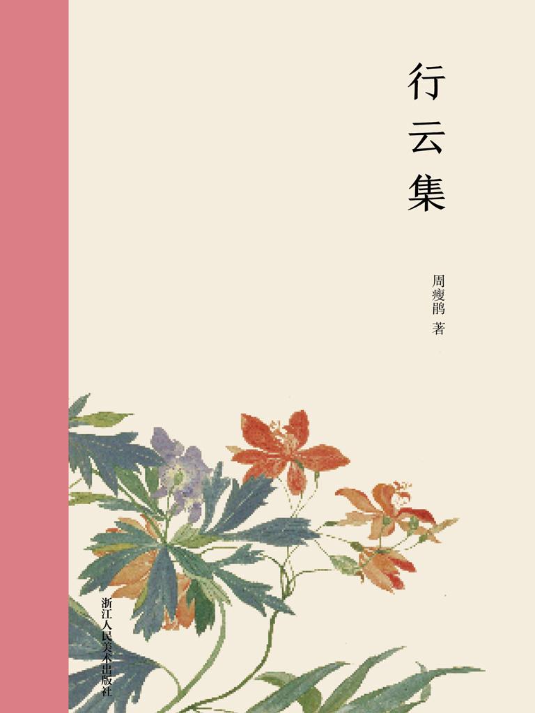 行云集(艺林藻鉴)