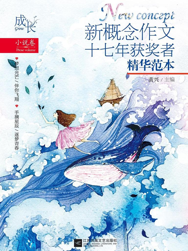 新概念作文十七年获奖者精华范本(小说卷)