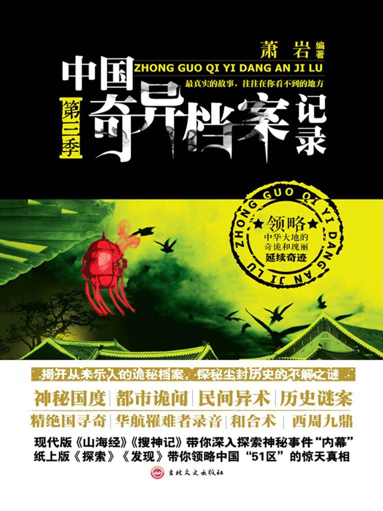 中国奇异档案记录(第三季)