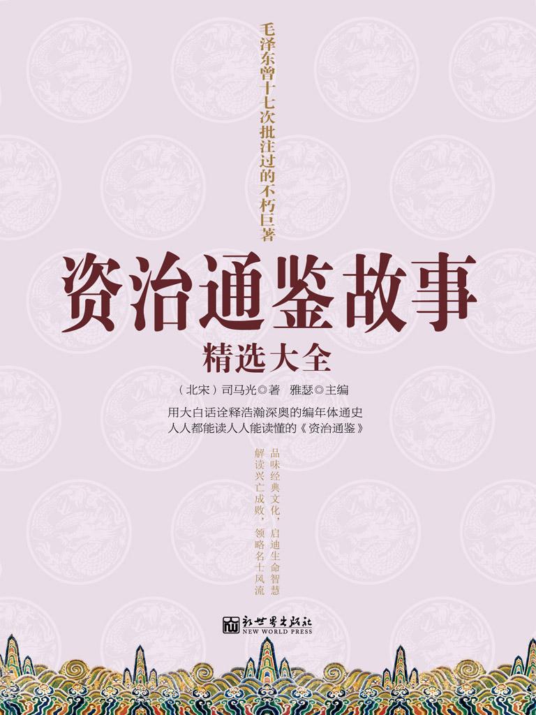 资治通鉴故事精选大全