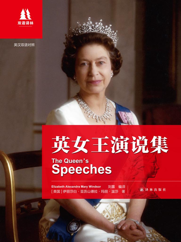 英女王演说集(双语译林)