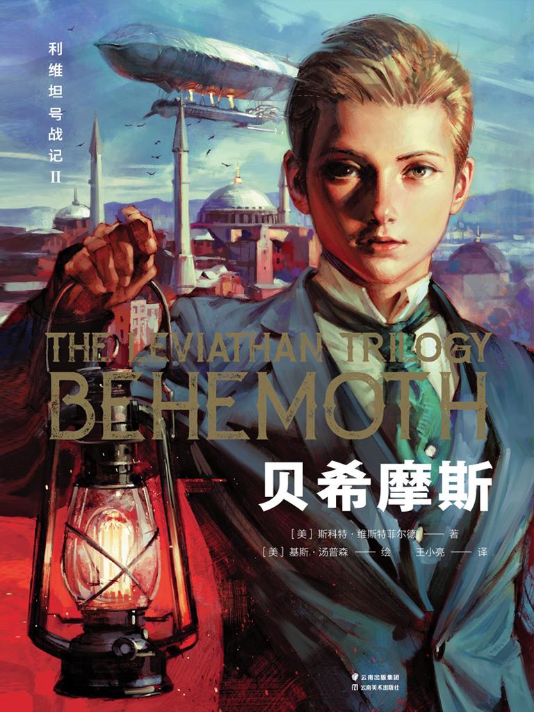 利维坦号战记 Ⅱ:贝希摩斯