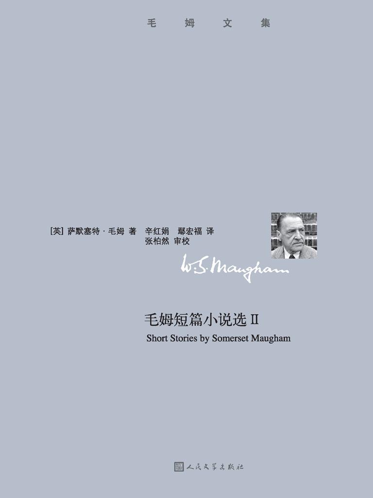 毛姆短篇小说选 2(毛姆文集)