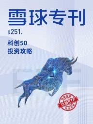 雪球专刊·科创50投资攻略(第251期)