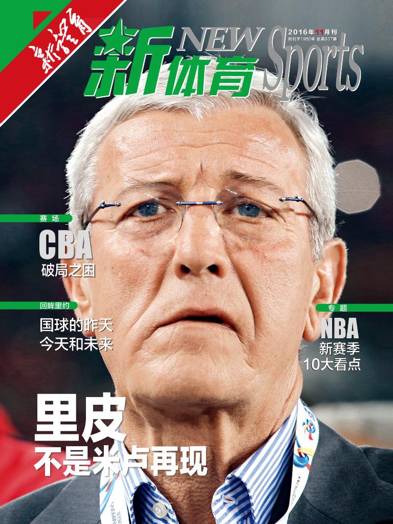 新体育(2016年11月)