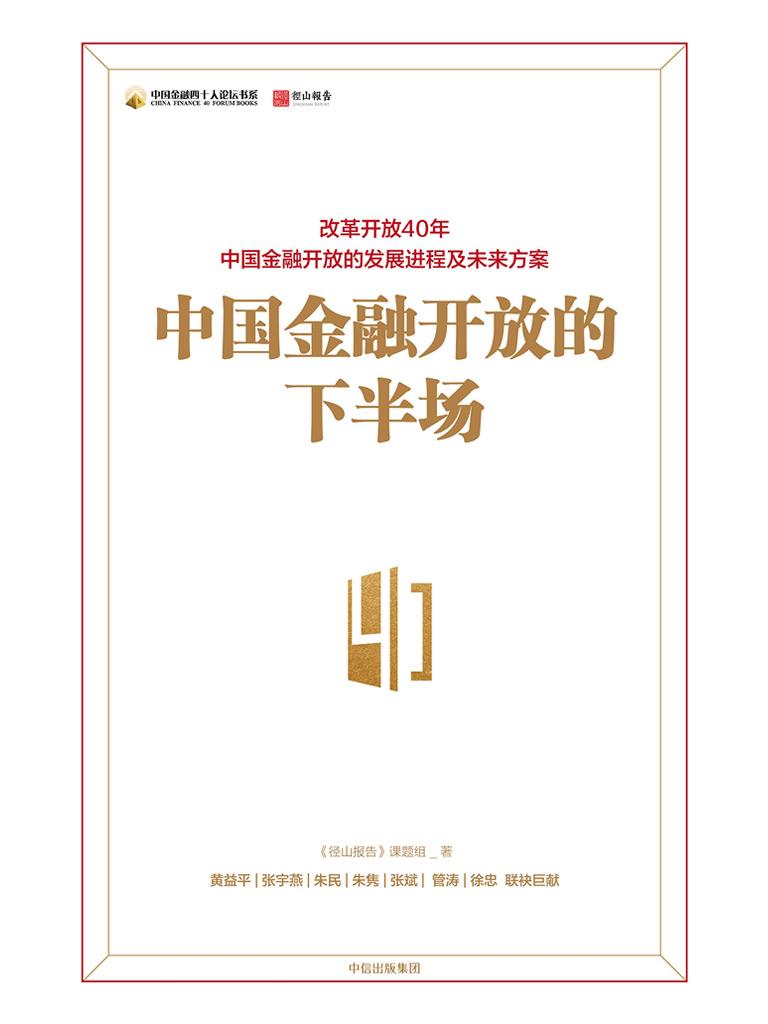 中国金融开放的下半场(中国金融四十人论坛书系)