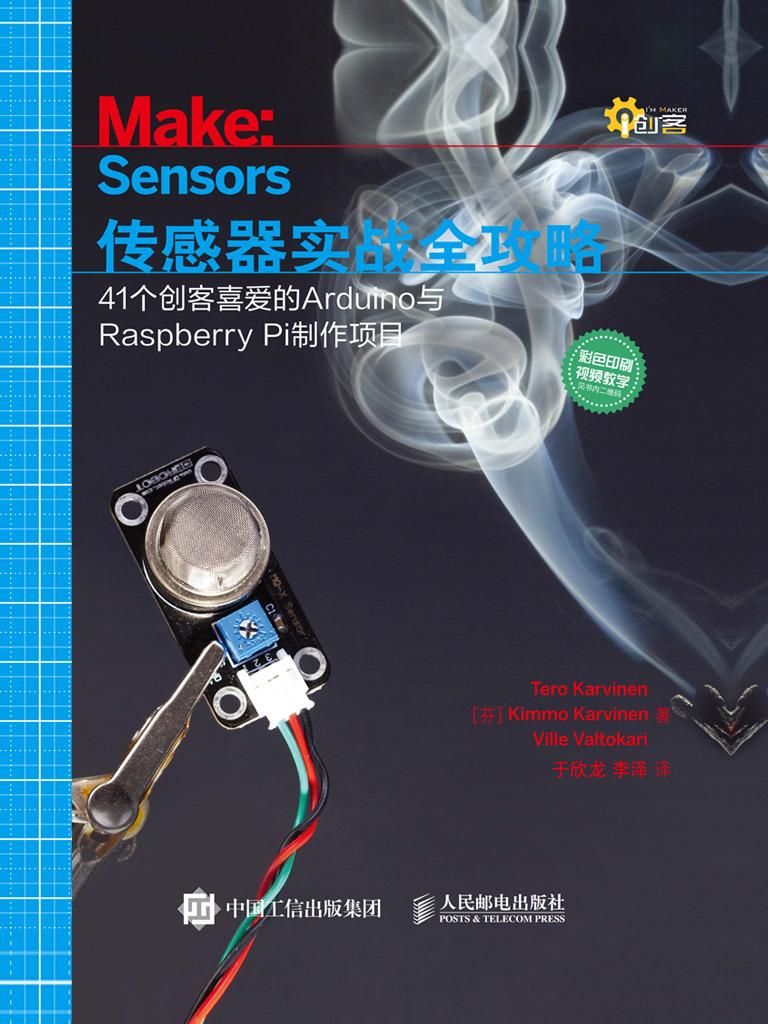 传感器实战全攻略:41个创客喜爱的Arduino与Raspberry Pi制作项目