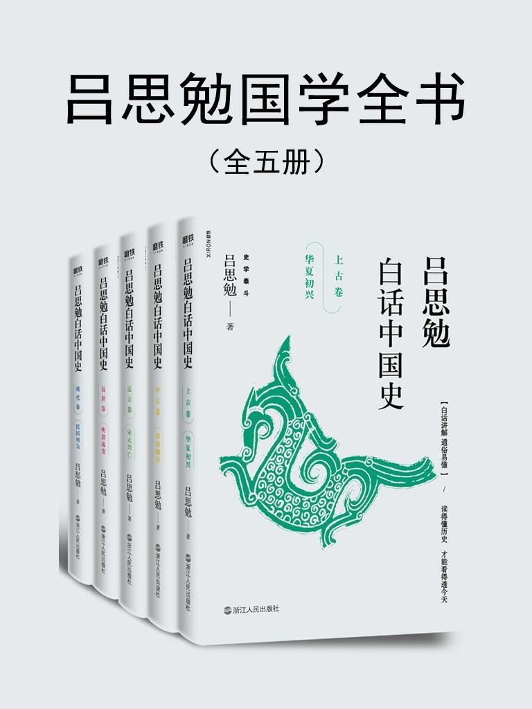 吕思勉国学全书(全五册)