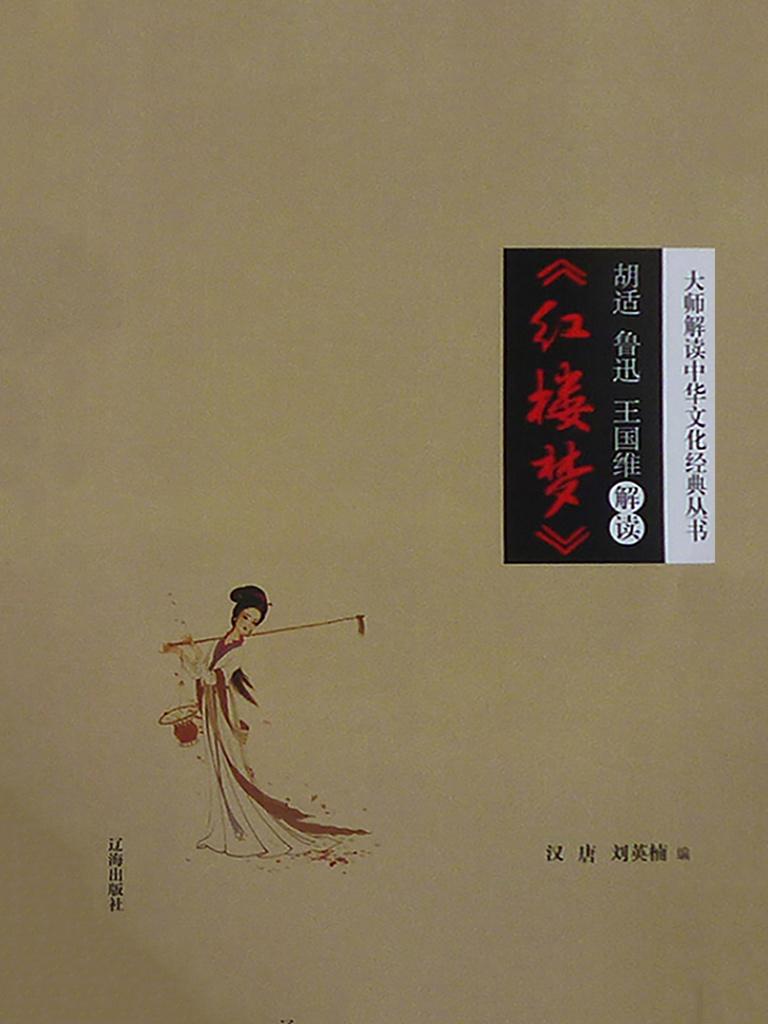胡适、鲁迅、王国维解读《红楼梦》