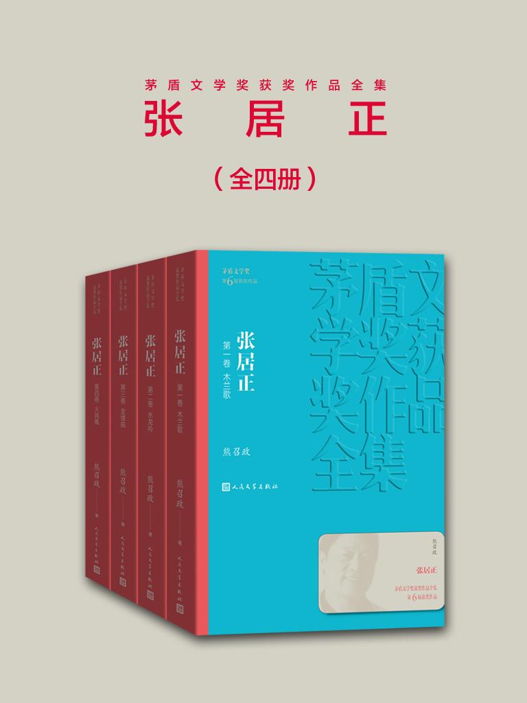 张居正(全四卷 茅盾文学奖获奖作品全集)