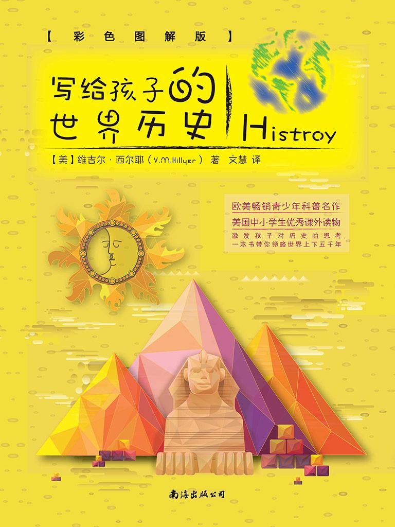 写给孩子的世界历史(彩色图解版)