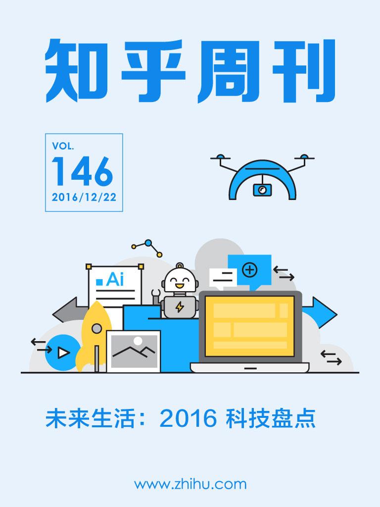 知乎周刊·未来生活:2016科技盘点(总第146期)