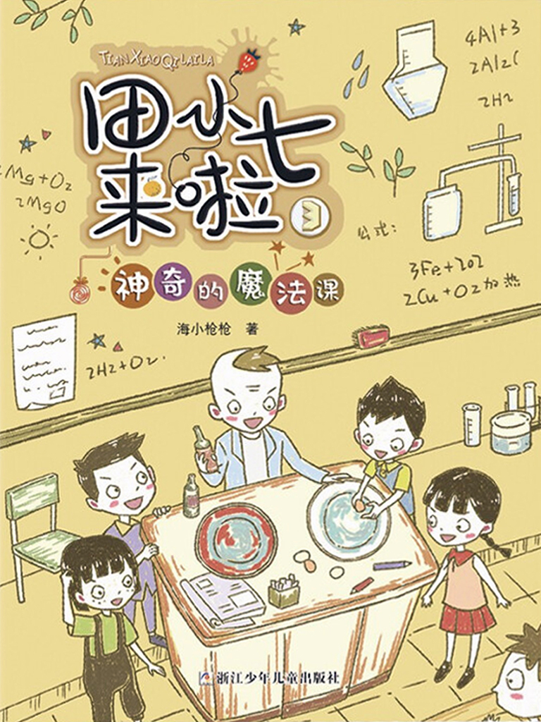 田小七来啦 3:神奇的魔法课