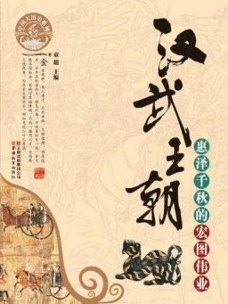 汉武王朝:惠泽千秋的宏图伟业(中国大历史系列)