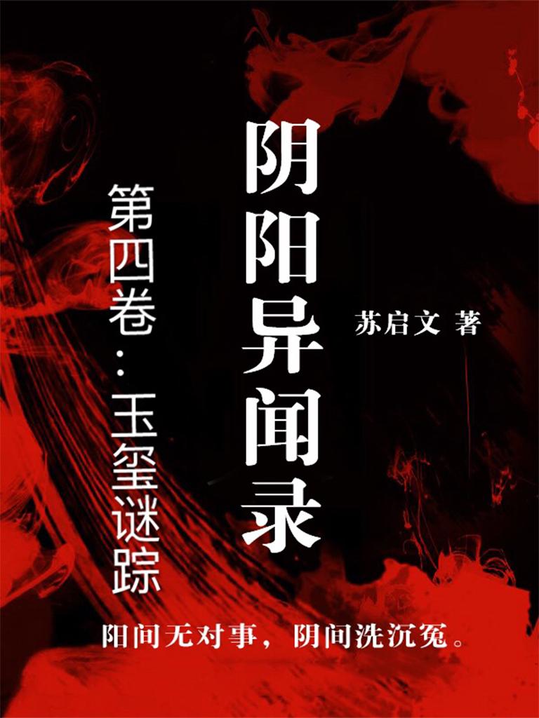 阴阳异闻录·第四卷:玉玺迷案