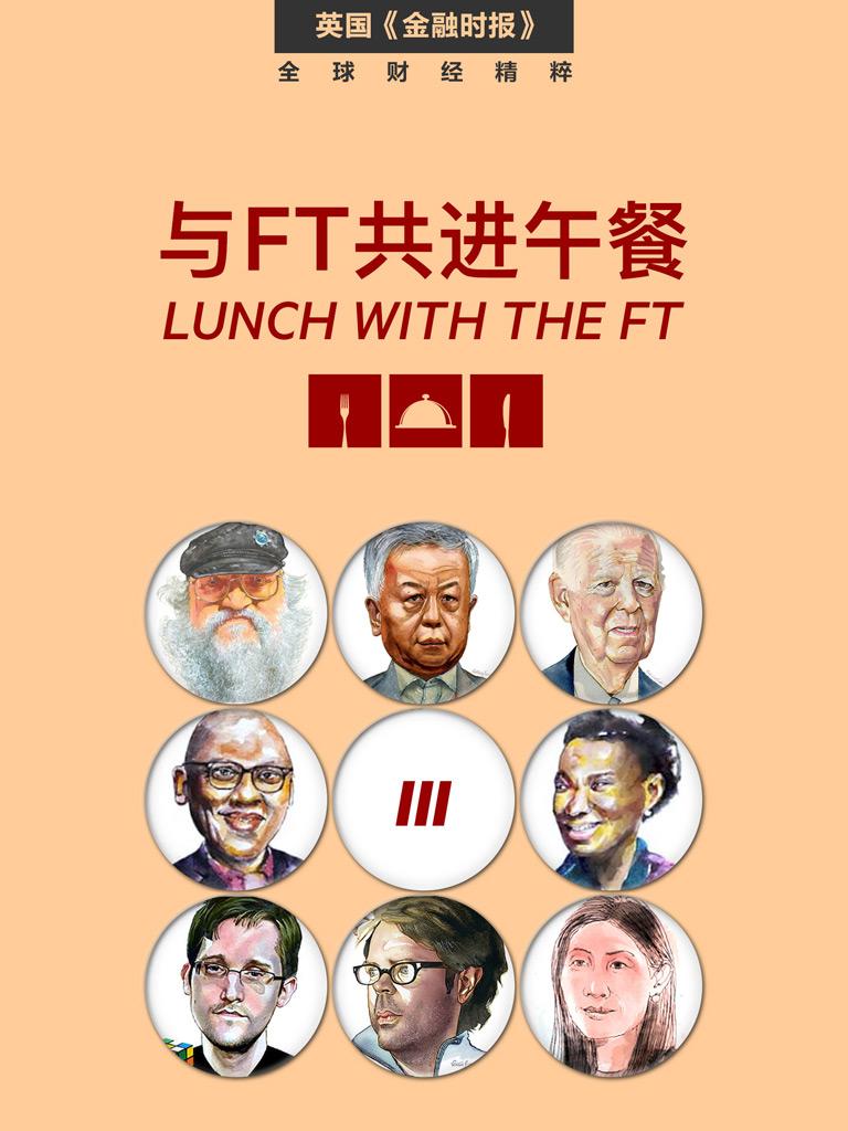 与FT共进午餐(三)(英国《金融时报》特辑)