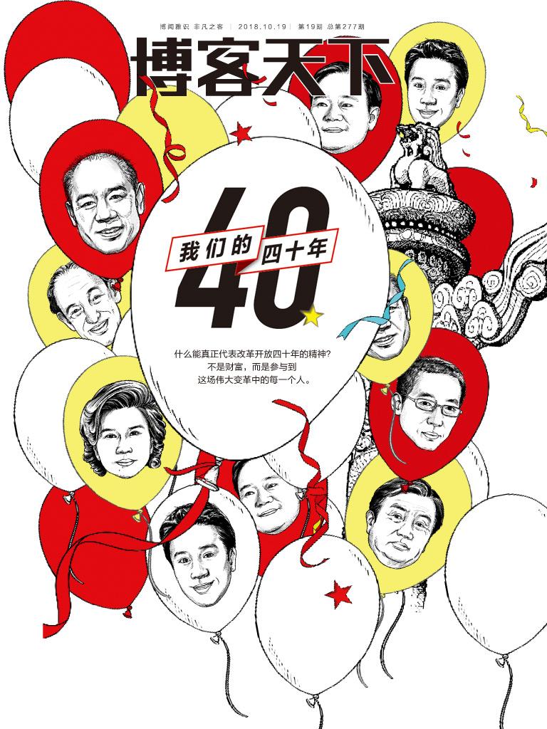 博客天下(2018年第19期)