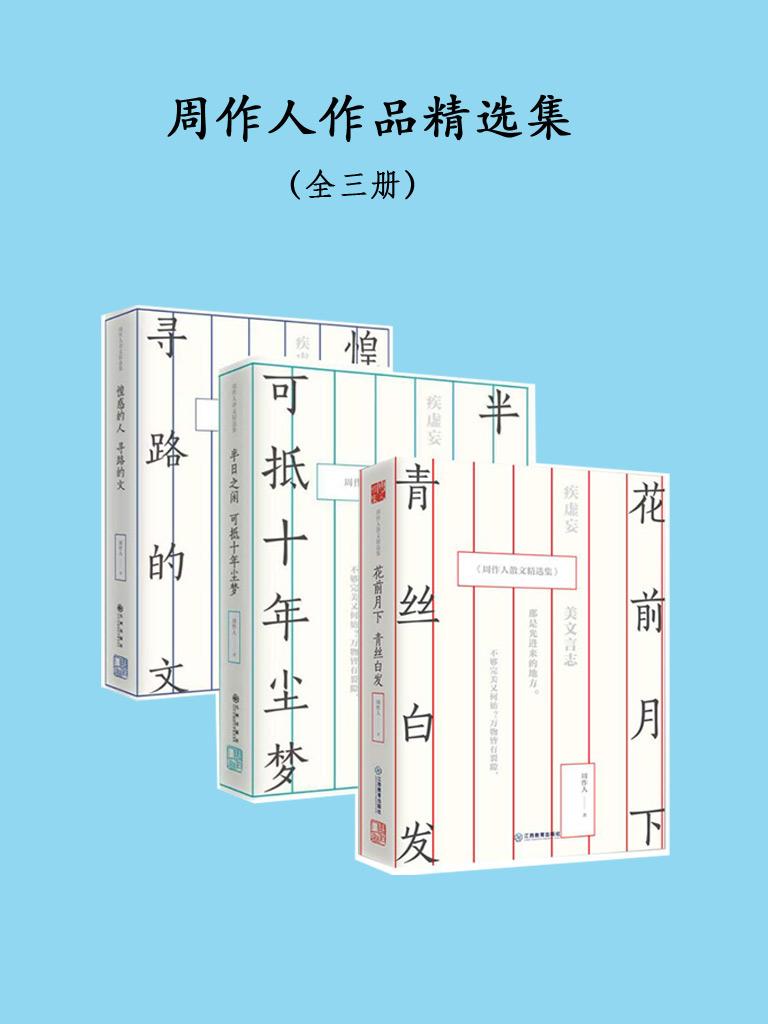 周作人作品精选集(全三册)