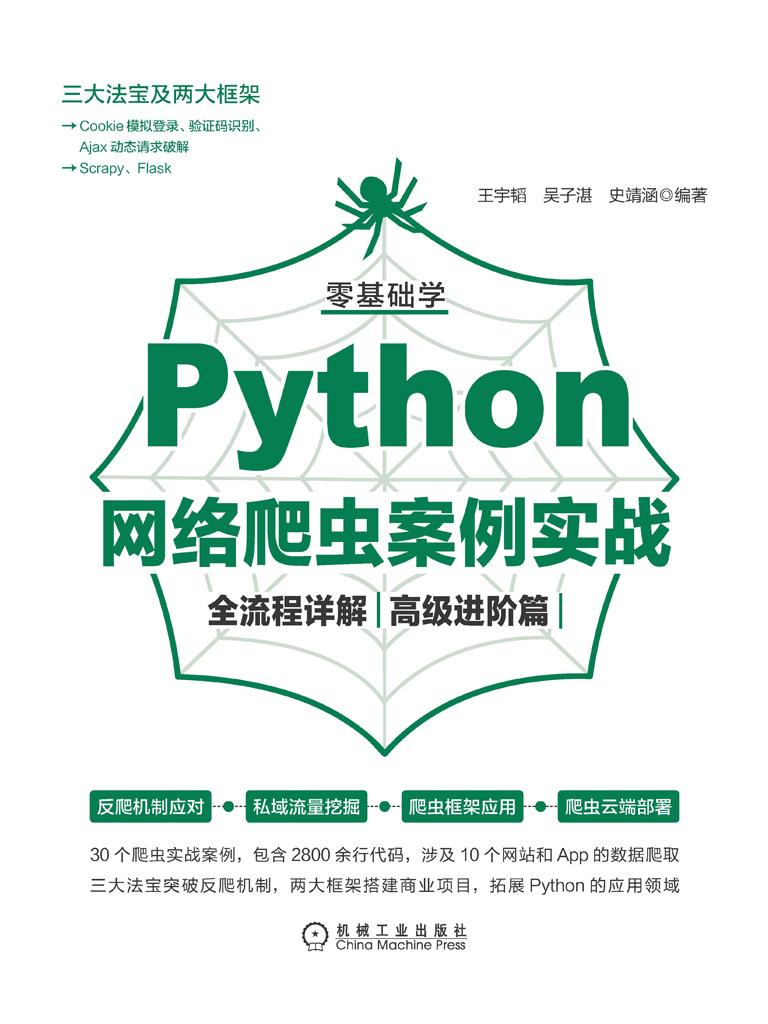 零基础学Python网络爬虫案例实战全流程详解(高级进阶篇)