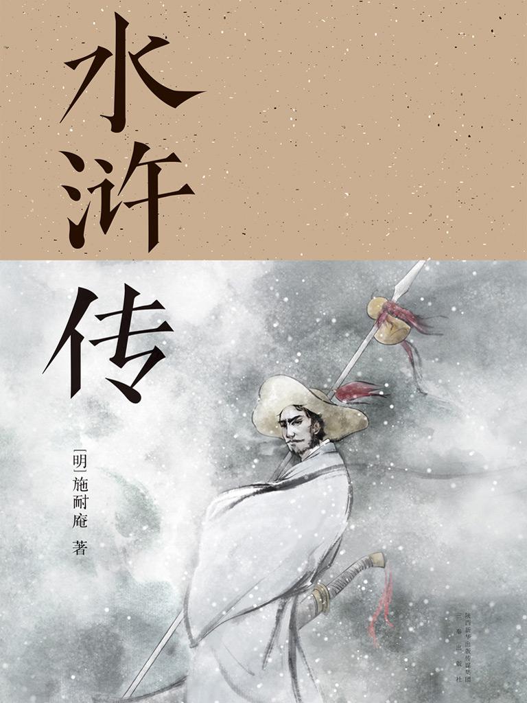 水滸傳(胡適、劉半農等文學大師推崇備至的70回本)
