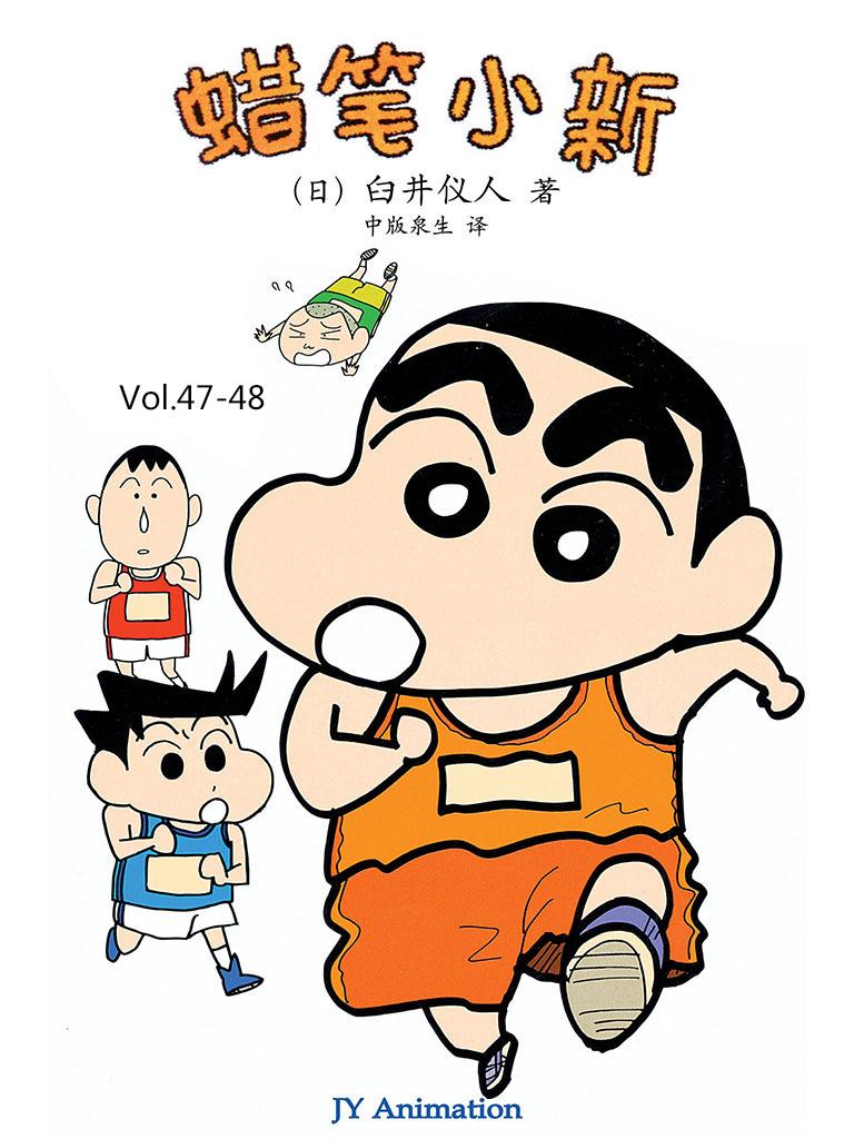 蜡笔小新Vol.47-48