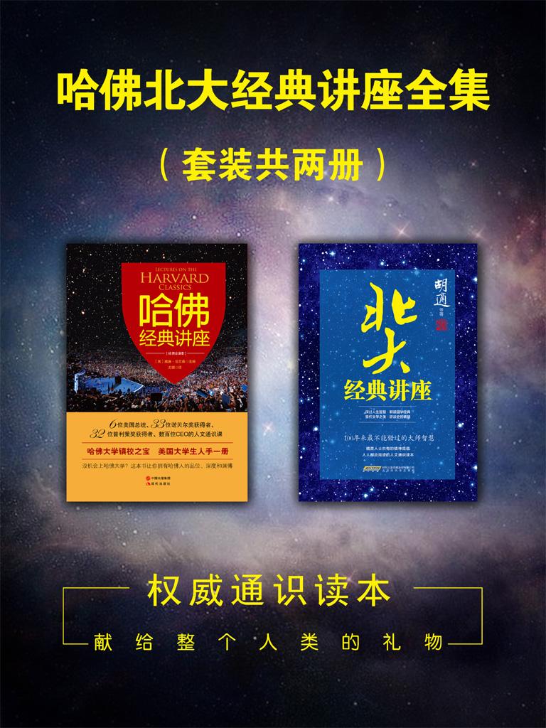 哈佛北大经典讲座全集(共两册)