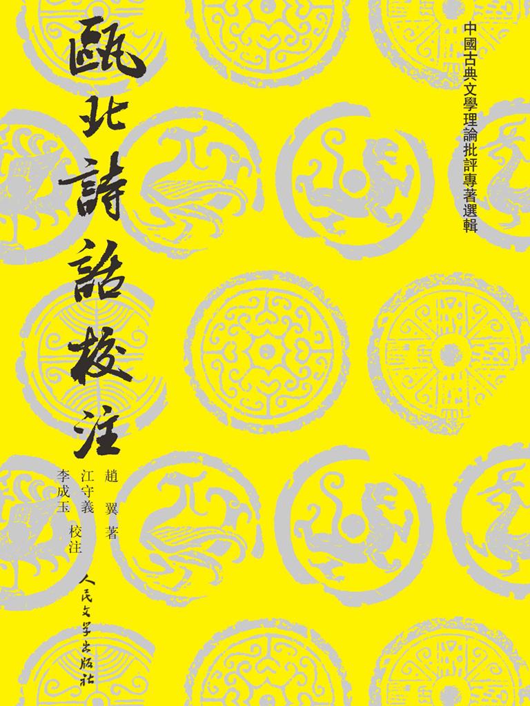 瓯北诗话校注(中国古典文学理论批评专著选辑)