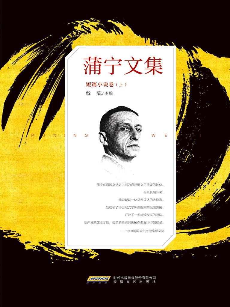 蒲宁文集·短篇小说卷(上)