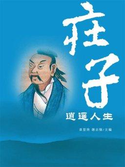庄子(中华国学经典)